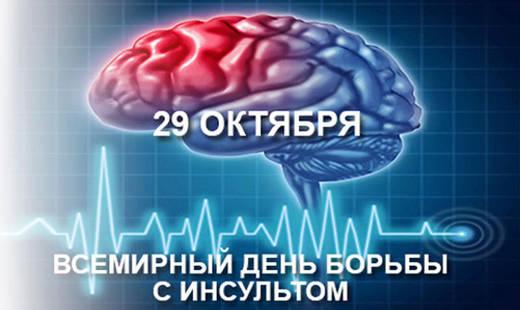 Всемирный день инсульта