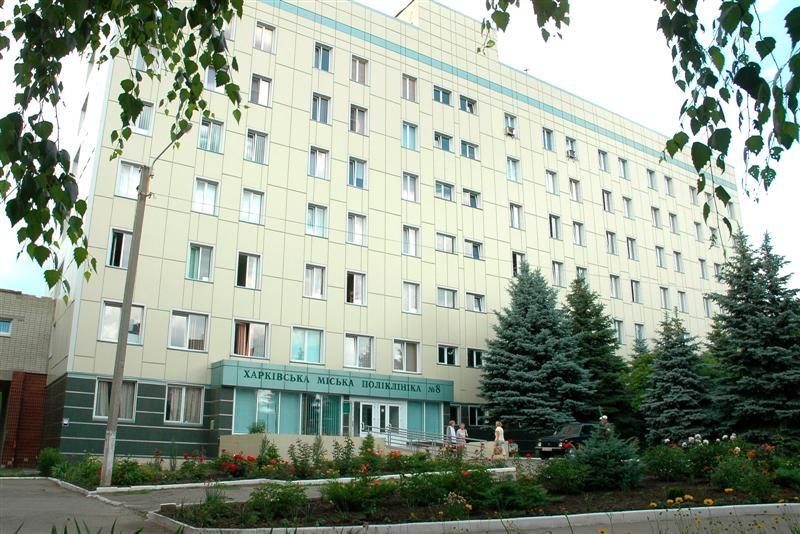 komunalne-nekomertsiine-pidpryiemstvo-miska-poliklinika-8-kharkivskoyi-miskoyi-rady