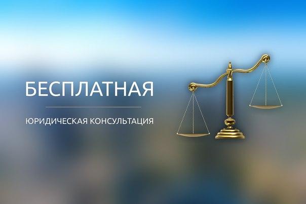 besplatnaya-yur-consulting