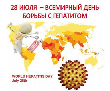 wpid-28-iyulya-Vsemirnyiy-den-borbyi-s-gepatitom-0